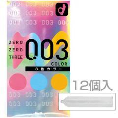 アダルトグッズ、12個入/003(ゼロゼロスリー)3色カラーの見本画像1