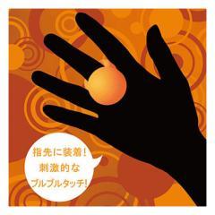 アダルトグッズ、TENGA VI-BO フィンガーボールの見本画像3