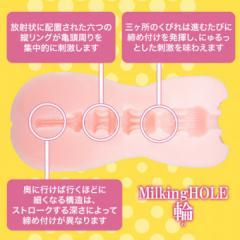 アダルトグッズ、ミルキングホール Milking HOLE 輪[わ]の見本画像3
