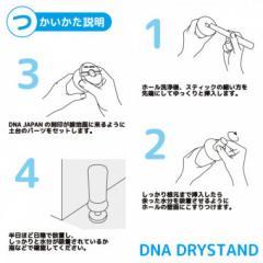 アダルトグッズ、DNAドライスタンドの見本画像8