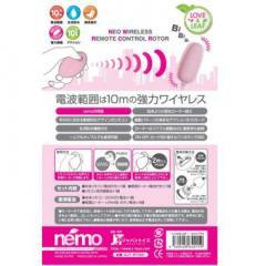 アダルトグッズ、「nemo」ネモ ネオワイヤレスリモコンローターの見本画像8