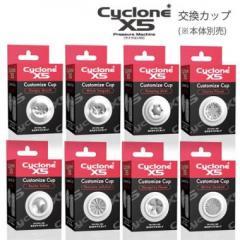 アダルトグッズ、CycloneX5・X10 カスタムカップ【互換性あり】の見本画像6