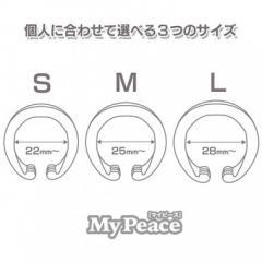 アダルトグッズ、包茎矯正リング マイピース スタンダード(昼用) My Peace Standardの見本画像5