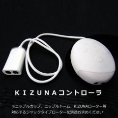 アダルトグッズ、KIZUNA コントローラの見本画像5