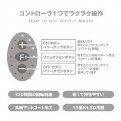 アダルトグッズ、ニップルマジック Nipple Magicの見本画像7