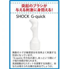 アダルトグッズ、【SHOCK】G-quick (ショック・ジークィック)の見本画像3