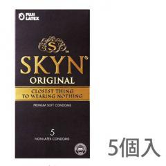 新素材コンドームSKYN 5個入り