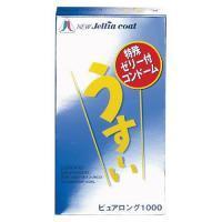 うす〜いピュアロング1000(12個入)