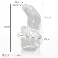 アダルトグッズ、潮吹きフィンガー 45mmデンマアタッチメント【中型】の見本画像3