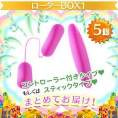 ローターBOX1 【5個セット】