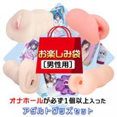 アダルトグッズ、男性用 お楽しみ袋 【オナホを含む5点セット】の見本画像1