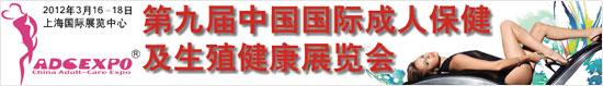 第九回中国国際成人保健及び生殖健康展覧会