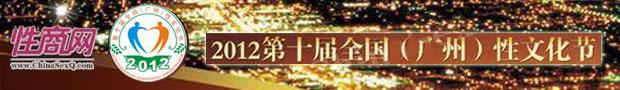 第十回広州性文化祭