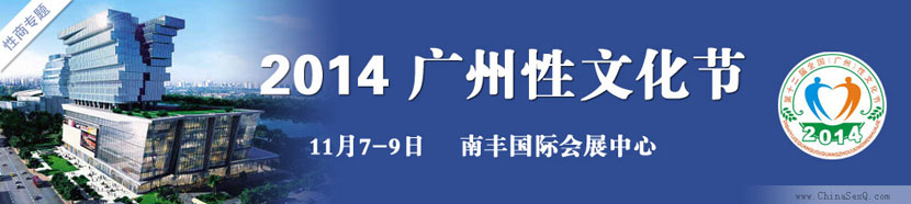 2014.11.7-9 第十二回広州性文化祭