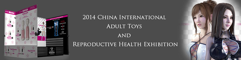 第十一届中国国際成人保健及生殖健康展覧会