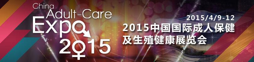 2015.04.9-11 2015中国国際成人保健及生殖健康展覧会