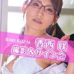 sign-s-kozai