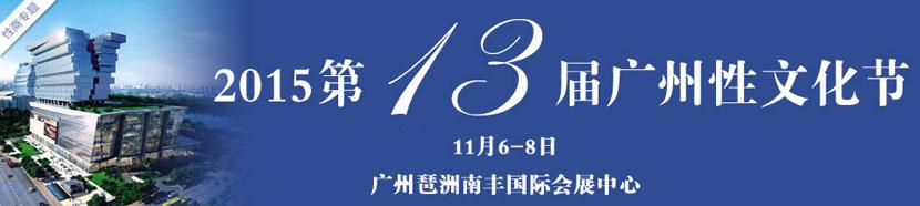 2015.11.6-8 第十三回広州性文化祭