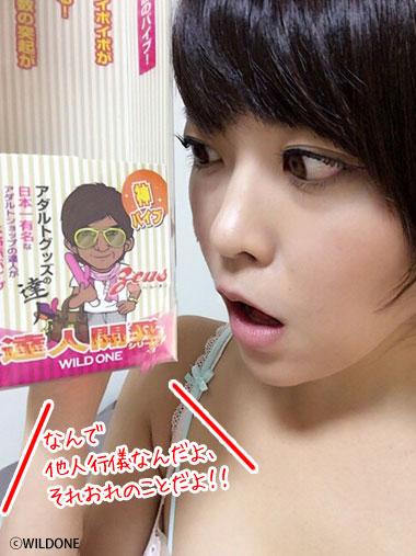 みおり舞のアダルトグッズレビュー02-05