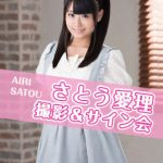sign-s-s_airi