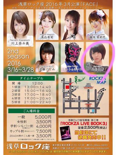 みおり舞の舞台FACE 2nd season