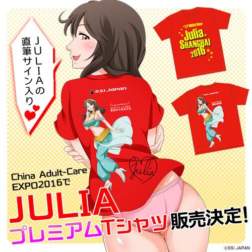 JULIAプレミアムTシャツ2