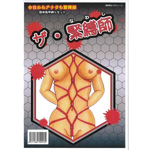 みおり舞のグッズレビュー_29_ザ・緊縛師(亀甲縛り)