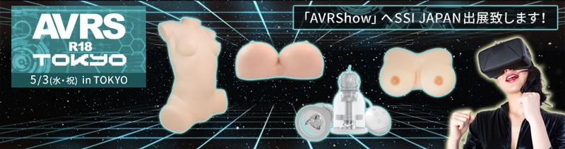 AVRShow出展のお知らせ