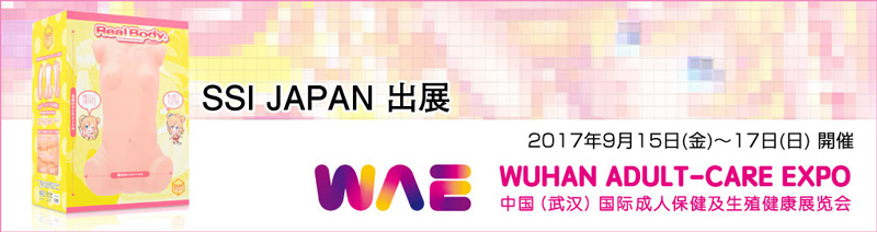 中国武漢国際成人保険及生殖健康展覧会バナー