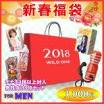 fuku-men2018_s