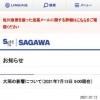 大雨の影響について(2021年7月13日...│お知らせ│佐川急便株式会社<SGホールディン