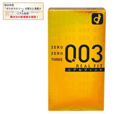 003(ゼロゼロスリー)リアルフィット2000(10個入)薄さ0.03、リアルな形状で高いフィット感!