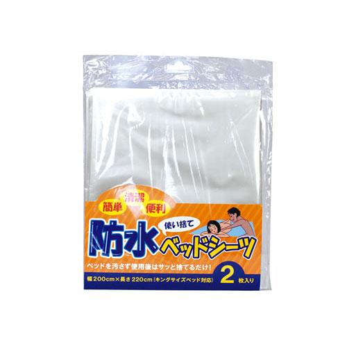 防水使い捨てベッドシーツベッドを汚さず使用後はササッと捨てるだけ!<br /> 簡単・清潔・便利で、使い捨てな防水ベッドシーツ×2枚!