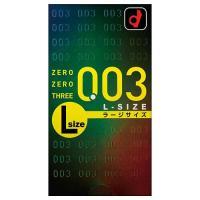 003(ゼロゼロスリー) Lサイズ 10個入定番のゼロゼロスリーシリーズに、ゆったり大きなLサイズが登場! 0.03ミリの薄さと感触に納得!