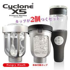 [充電式]CycloneX5本体+交換用カップセット【送料無料】交換用カップ+本体付属カップ=カップが2個ついてくるセット!<br /> 一時停止機能付きの人気の電動オナホール・サイクロン!