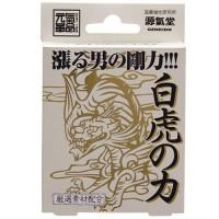 白虎の力男性用ナイトサプリ。