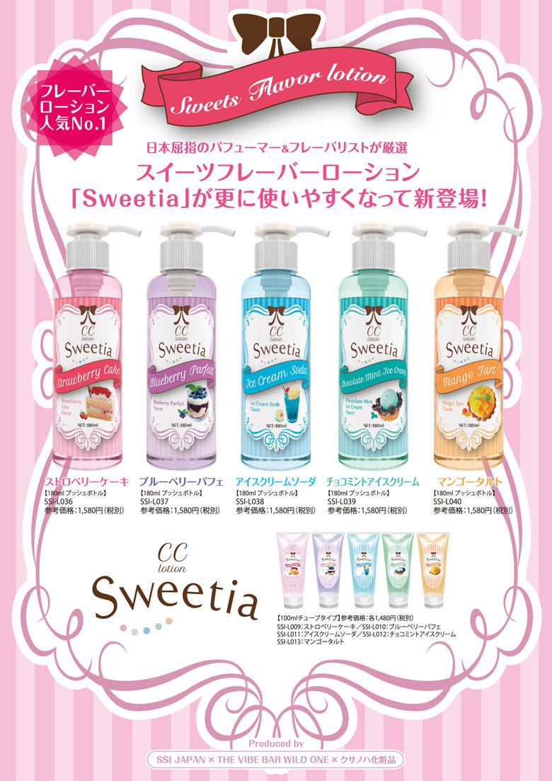 CC Lotion Sweetia プッシュボトル180mlPOP