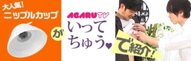 大人気 ニップルカップがAGARUTVいってちゅう♥で紹介!