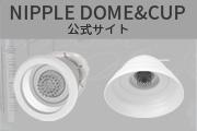 nipple dome公式サイト