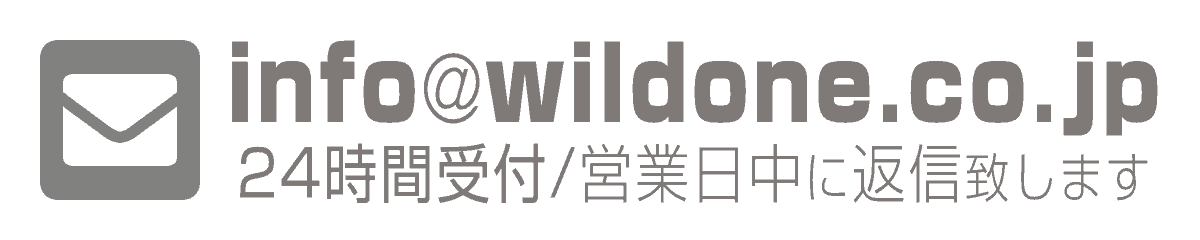 メール info(a)wildone.co.jp