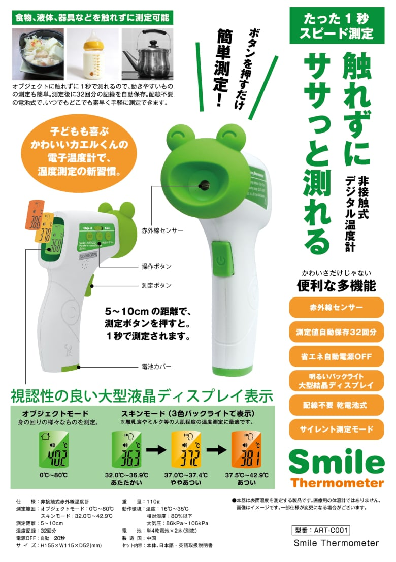 smile thermometer POP