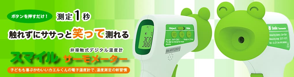 Smile Thermometer