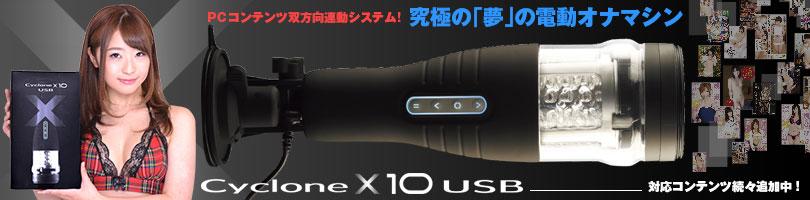 サイクロンX10バナー