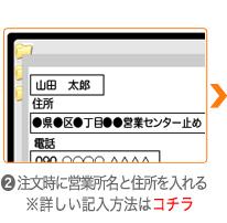 局留め説明02