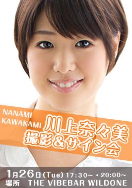 AV女優川上奈々美 サイン会&撮影会情報
