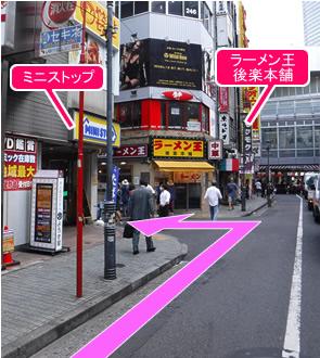 「ラーメン王 後楽本舗」の手前を左に曲がります
